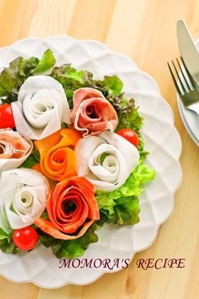 記念日に簡単生ハム薔薇リボンブーケサラダ