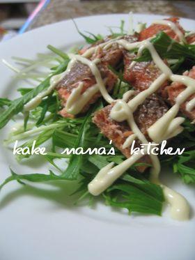 鮭♥♡水菜マヨわさサラダ