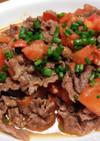 シンプルで簡単!牛肉トマト