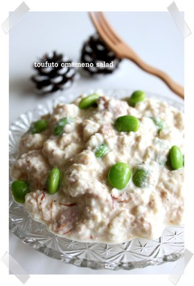 ✤豆腐とお豆のサラダ✤