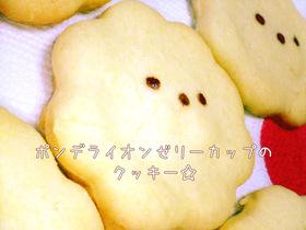 ポンデライオンゼリーカップのクッキー☆