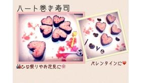 バレンタインに♡ハート♡巻き寿司