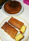 小麦アレルギー対応❤簡単パウンドケーキ
