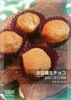 少量:お豆腐生チョコ ほうじ茶味