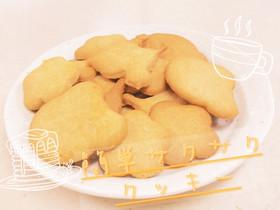 簡単!HMサクサククッキー!