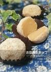 少量:お豆腐生チョコ ロイヤルミルクティ