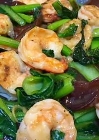 エビと小松菜と生キクラゲの中華炒め