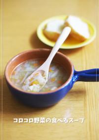 ゴボウとコロコロ野菜の食べるスープ♪
