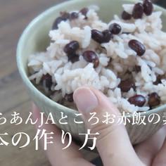 【炊飯器で簡単】もち米入り本格風お赤飯