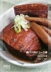 豚バラ肉コーラ煮  圧力鍋or炊飯器