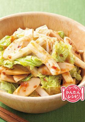 魚肉ソーセージと白菜のサラダ