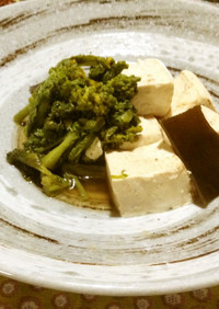 菜の花とお豆腐の柔らか昆布煮