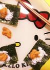 パクパク美味しぃ☆ウニの海苔巻き