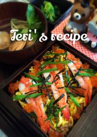 お雛祭り・ホムパに♡鮭と大葉のちらし寿司