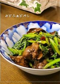 作り置き✿セロリの葉と鶏レバーの南蛮煮