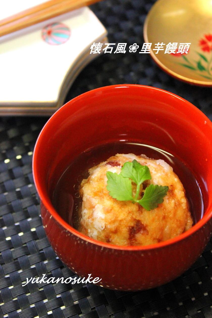懐石風✿里芋饅頭