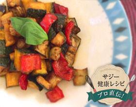 アンチエイジング♪揚げ野菜のオイル漬け
