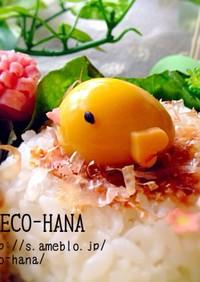 梅ごましおで☆うずらの卵のひよこちゃん