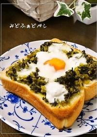 高菜のとろ玉モッツァレラトースト