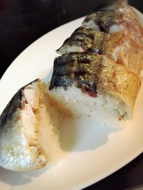 焼き鯖寿司(塩サバフィレ使用)