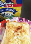 ラーマバター 姫路 アーモンドトースト