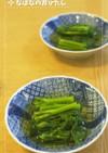 春♡白だしでシンプル簡単♪菜花のおひたし