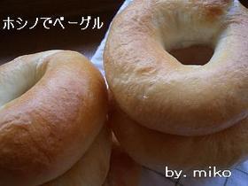 噛むほど美味★ホシノのプレーンベーグル