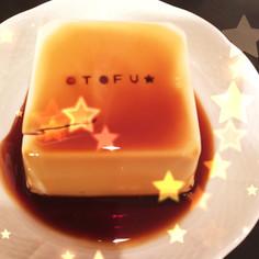 簡単、10秒でオシャレ豆腐♪♪