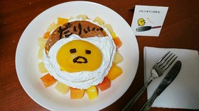 ぐでたま ホットケーキ☆バレンタインに
