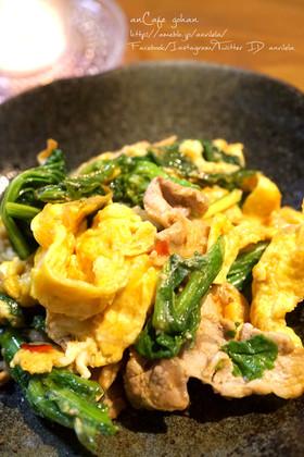超簡単!菜の花と豚肉のウマウマ中華卵炒め