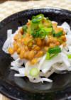 細切り大根の納豆サラダ