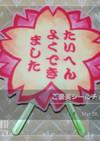 祝卒業♡ ご褒美シール ピックチョコ