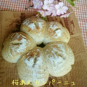 桜餡のカンパーニュ