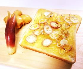 生姜とみょうがのハニーバタートースト