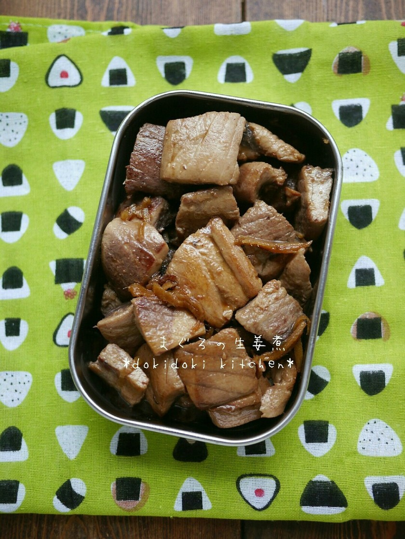 作り置き♡まぐろの生姜煮