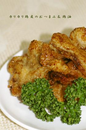 カリカリ鶏皮のおつまみ&鶏油