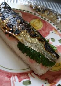 ●福井名物●簡単おいしい!焼き鯖寿司