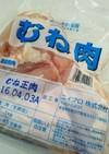 【計量簡単!】鶏ムネ肉を柔らかくする方法