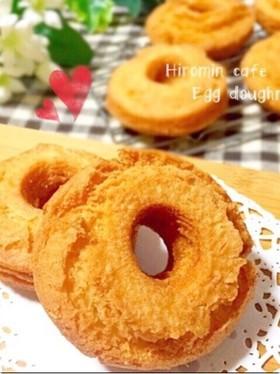 簡単☆卵ドーナツ