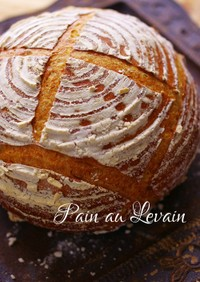 クラフトコーン入りのパン・オ・ルヴァン