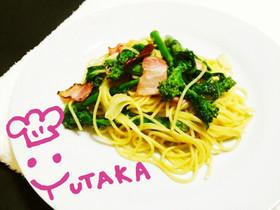 絶品☆ベーコンと菜の花のスパゲッティ