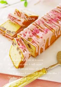 ケーク・オ・サクラ(桜のパウンドケーキ)