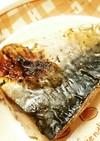 鯖の塩焼き~洋風~