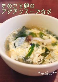 キノコと卵のアジアンスープ☆彡