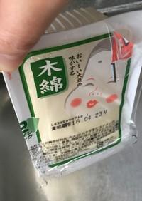 洗い物無し!レンジで簡単豆腐の水切り