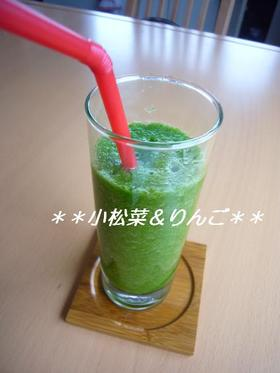 小松菜&りんごのフレッシュジュース