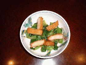 さつま揚げとちんげん菜の中華ドレッシング和え