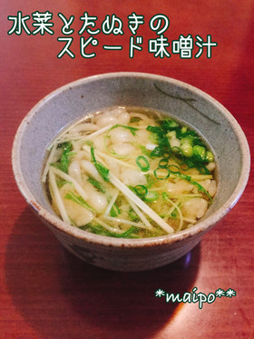 水菜とたぬきのスピード味噌汁☆
