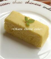 ♥レンジで簡単♥ おからチーズケーキの写真