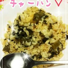パラパラ✩高菜チャーハン(簡単♡)